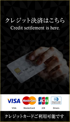 クレジット決済可能
